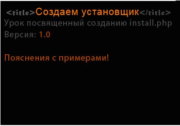 Урок по созданию install.php