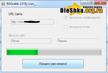 BGGRAB ��� DataLife Engine by Lion v.2.0 Beta