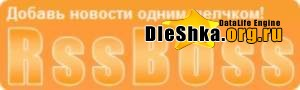 Модуль RssBoss for DLE 2.01.001 pro+