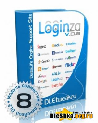 Интеграция сервиса Loginza под DataLife Engine v.0.8