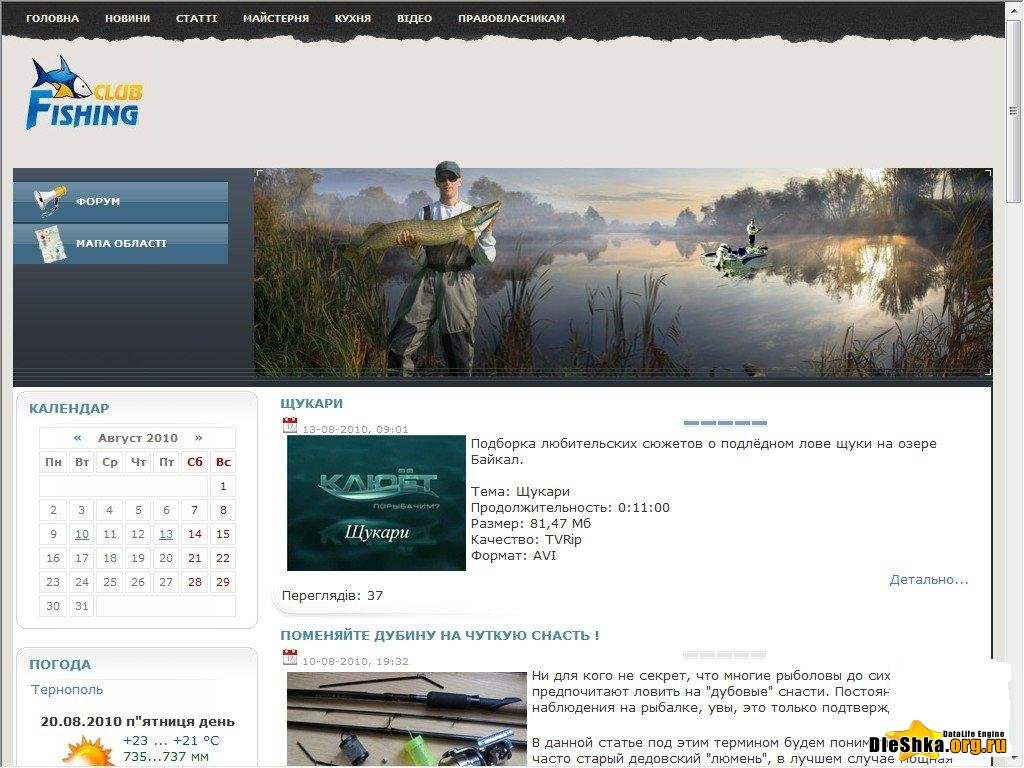 рыболовный шаблон для wordpress