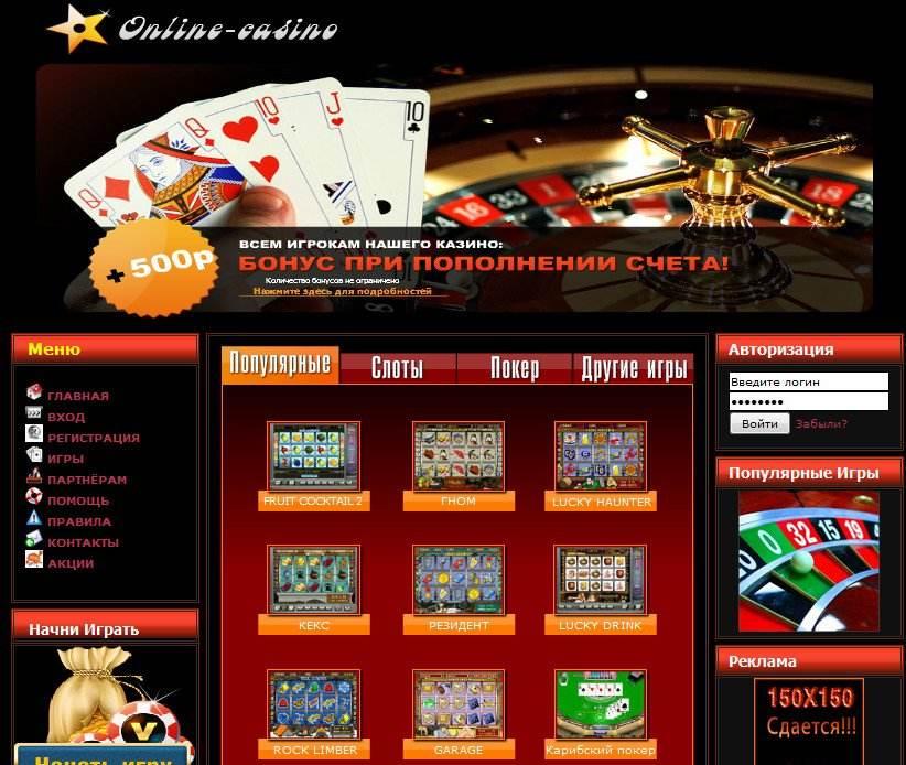 интернет казино сервер обмануть