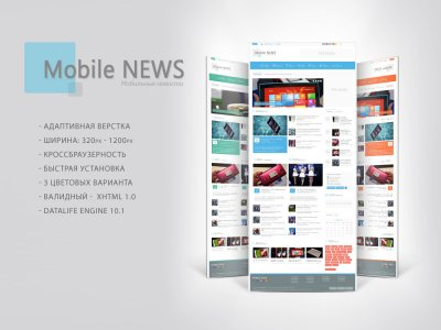 ���������� ��������� ������ Mobile News ��� DLE