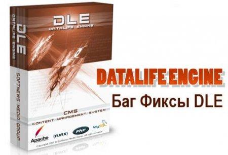 Недостаточная фильтрация данных DLE 11.2 и ниже