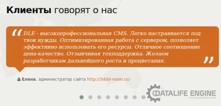 Модуль Custom Comments v.1.0 для DLE 10.4