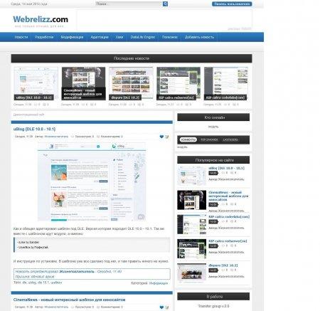 ������������� ������ WebRelizz ��� DLE 11.1