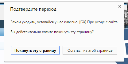 Модуль Сообщение пользователю при уходе с сайта для DLE