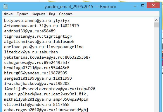 база email адресов знакомства