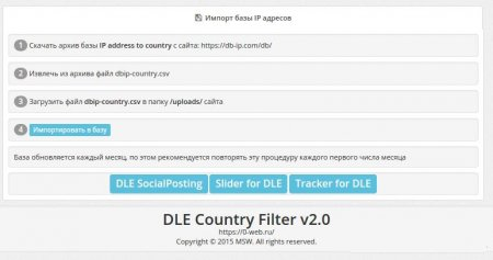 ������ Country Filter v.2.0 ��� DLE
