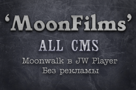 "Скрипт ""MoonFilms"" - Moonwalk в JW Player all CMS"