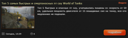 WotTemplate [World Of Tanks] для DLE
