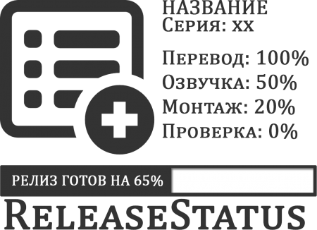 ReleaseStatus v.1.0  статус готовности для DLE 10.x - 11.x