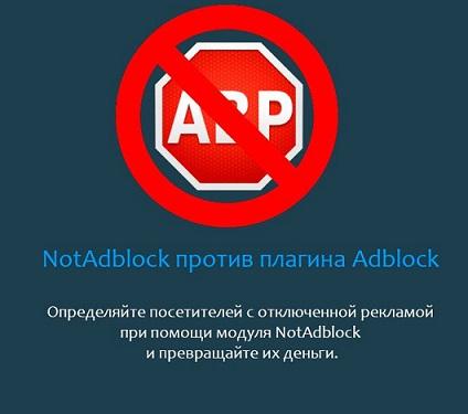 NotAdblock 0.3 определитель посетителей с отключенной рекламой