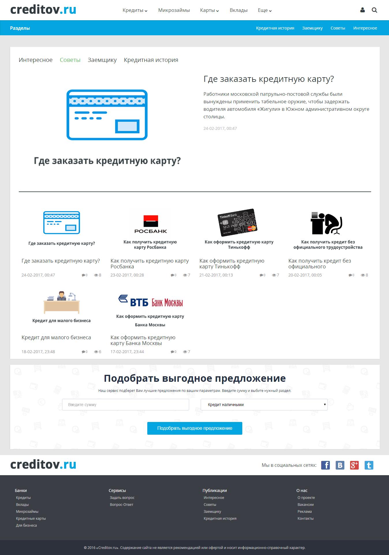 Модуль продвижение по нч запросам для варез сайта продвижение сайта в поисковых системах самостоятельно пошаговая инструкция