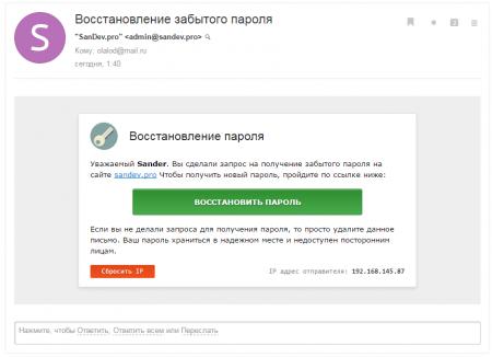 Шаблон письма восстановления пароля DLE