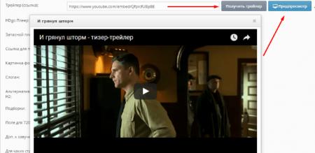 Скрипт парсер трейлеров с YouTube со вставкой ссылки в доп.поле
