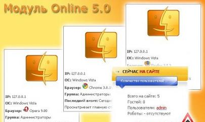 Модуль Online 5.0 Nulled byTitanwolf (без копирайтера)