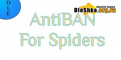 Модуль Antiban for Spiders v.1.1 на DLE 8.2