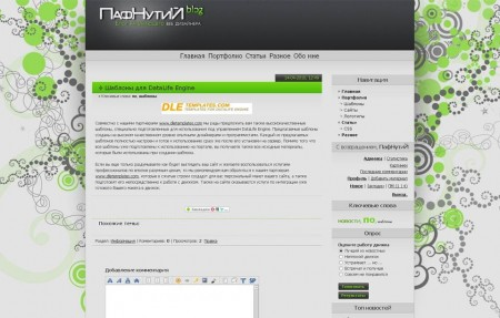 Шаблон rey&Green Blog by Pafnuty для DLE 11.3