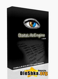 DataLife Engine с нуля (2011)