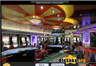 Исходники к онлайн-казино реальные бесплатные игровые автоматы симуляторы