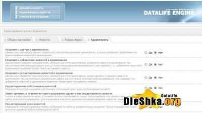 Хак ограничение по времени удаление и редактирование новостей (DLE 9.2)