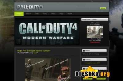 Шаблон Call of Duty 4 MW для DLE 10.4