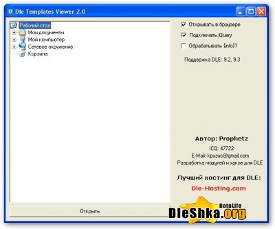 Dle Templates Viewer 2.0