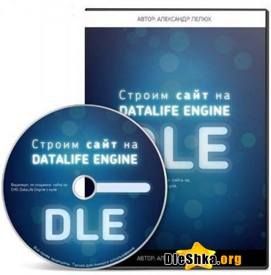 Строим сайт на DATALIFE ENGINE (2011)