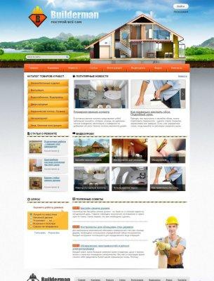 Шаблон Builderman строительный оригинал для DLE 11.0