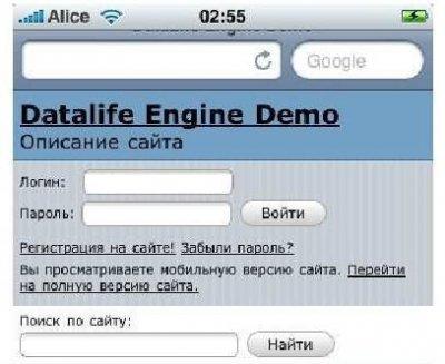 Фикс высокой нагрузки в мобильных версиях DLE
