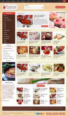 Шаблон Pepper кулинарный для DLE 10.3