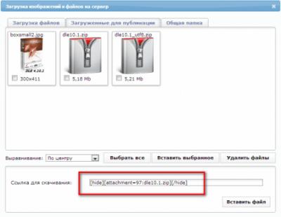 Автоматическое добавление тега HIDE / DLE 10.1