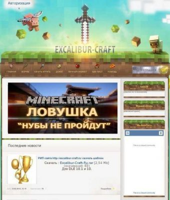 Шаблон Excalibur-Craft для DLE 10.1 - 10.3