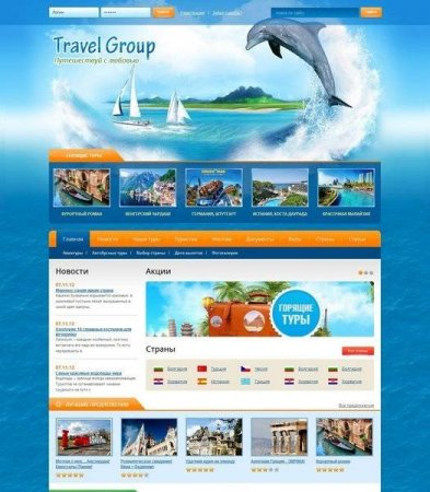Шаблон Travel Group / DLE 10.2 - 10.3