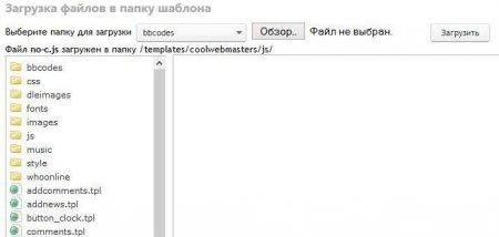 Загрузка файлов в папку шаблона из админки