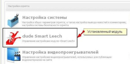 Модуль Dude Smart Leech 0.4 beta FIX для DLE 9x - 10x