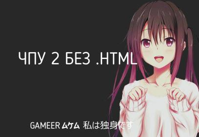 ЧПУ 2 без .html для DLE 10.2 - 10.4