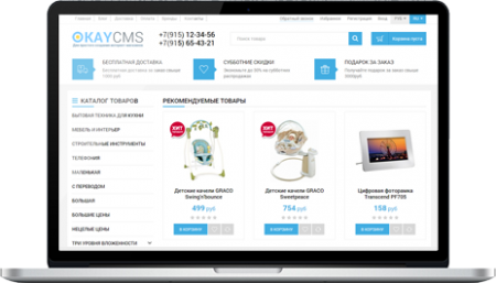 Скрипт интернет магазин OKAY CMS v.1.2.3 nulled