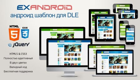 ExAndroid - адаптивный android шаблон DLE 12.0