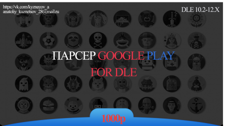 Парсер GOOGLE PLAY for DLE v1.1