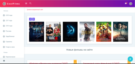 CoolFilms Кино шаблон на Bootstrap4 для DLE 12.1