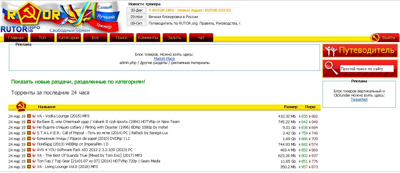 Торрент трекер хостинг бесплатный конструктор и хостинг для сайта
