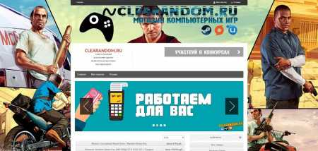 CleaRandom - скрипт магазина аккаунтов