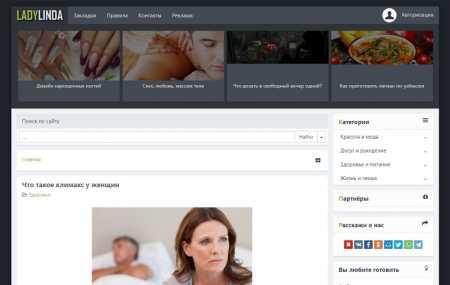 Готовый сайт женской тематики на DLE