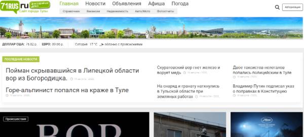 Городской портал на CMS Joomla