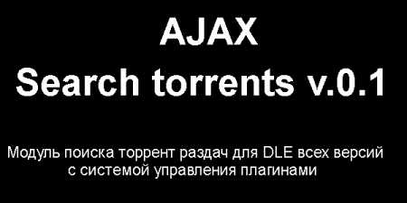Рабочий модуль поиск торрентов по названию / Search torrents by title for DLE v.0.1